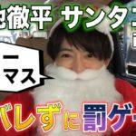#20【小池徹平】クリスマスに罰ゲーム決行!