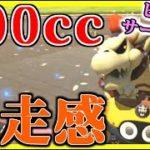 【200cc】疾走感がありまくり。これぞまさにレースゲーム。【マリオカート8デラックス】#669