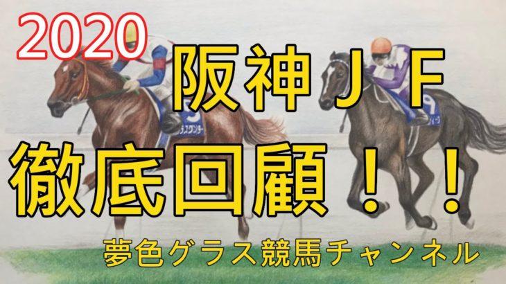 【回顧】2020阪神ジュベナイルフィリーズ!競馬ゲームのような世界が現実に!白毛馬ソダシが根性で押し切り勝ち!