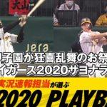 甲子園が狂喜乱舞のお祭り騒ぎ!タイガース2020サヨナラゲーム!|実況速報担当が選ぶ 2020 PLAYBACK