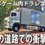【2020年ゲーム内ドラレコ総集編】日本の道路で起きた事故やトラブルの瞬間【アフロマスク】
