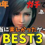 2020年遊んでいてガチで楽しかったゲームランキング BEST3【PS4】