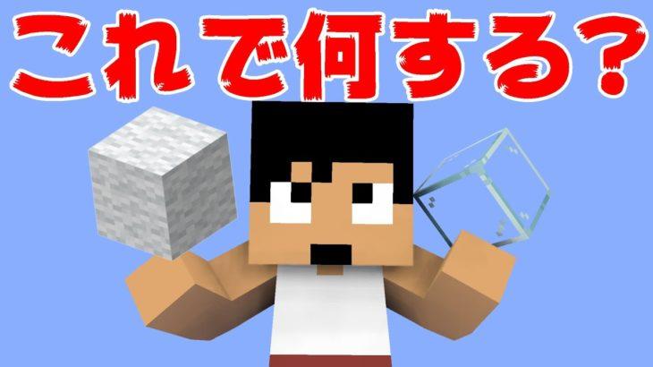 【カズクラ2020】ドキドキゲーム!失敗したら巨匠が大激怒!?マイクラ実況 PART347