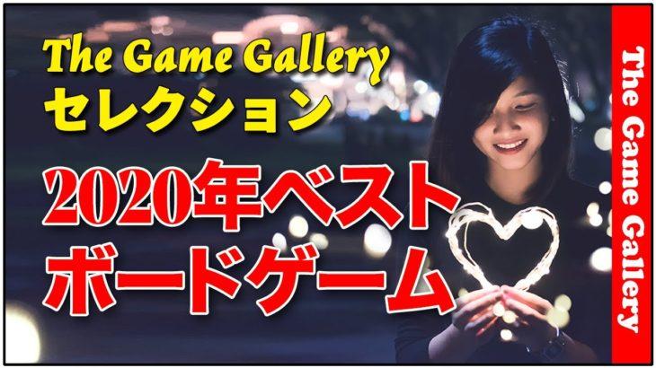 「2020年ベストボードゲーム The Game Galleryセレクション」【ボードゲーム】
