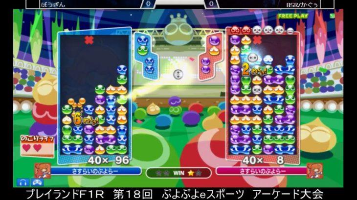 2020.12.06 第18回 ぷよぷよeスポーツ アーケード大会