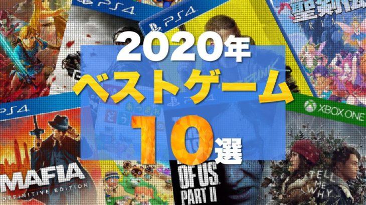 2020年のベストゲーム10選 【今年のゲームも凄かった】
