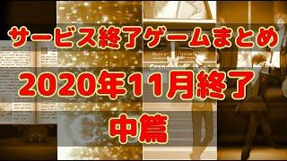 サービス終了ゲームまとめ2020【11月編中篇】