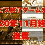 サービス終了ゲームまとめ2020【11月編後篇】