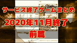 サービス終了ゲームまとめ2020【11月編前篇】