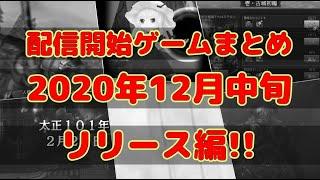 配信開始ゲームまとめ2020【12月中旬編】