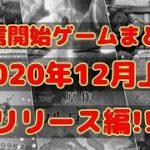 配信開始ゲームまとめ2020【12月上旬編】