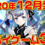 2020年12月発売のヤバイ・ゲーム 3選