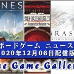 【ボードゲームニュース】- 2020年12月06日版 国内外のボードゲームに関する情報をお届けします