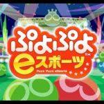 2020/12/06 ぷよぷよeスポーツ