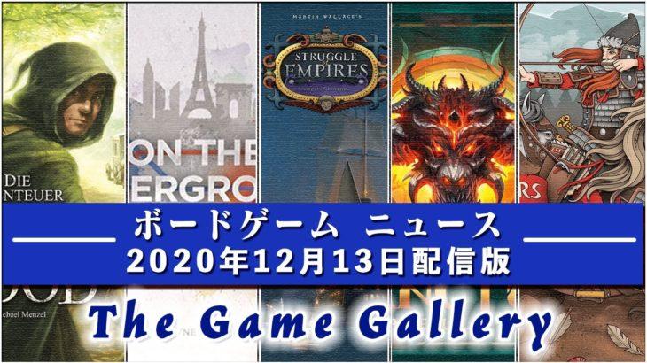 【ボードゲームニュース】- 2020年12月13日版 国内外のボードゲームに関する情報をお届けします