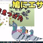 ただ鳩にエサをやるだけのゲームをやる釈迦【2020/12/13】