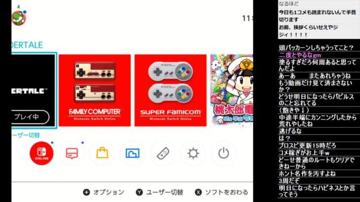 2020/12/16 有田ケンのゲーム&開封ライブ配信