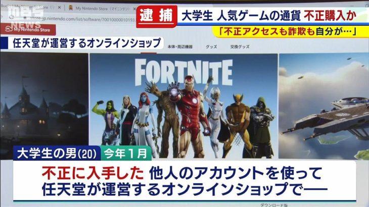 人気ゲーム「フォートナイト」の通貨を不正購入した疑いで 20歳の大学生を逮捕(2020年12月2日)