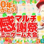 【あつ森】マルチでミニゲーム祭り♡2020年最後の大感謝祭!【マルチ】【あつまれどうぶつの森】LIVE