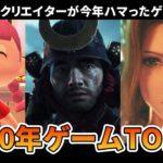 【神ゲー】2020年ゲームTOP10。著名ゲーム開発者がハマったゲームはコレ。お正月休みに遊んでね!
