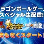 ドラゴンボール ゲームスペシャル生配信 ジャンプフェスタ2021 ONLINE バンダイナムコエンターテインメント生配信