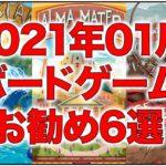 「2021年01月国内新作お勧め紹介」【ボードゲーム】