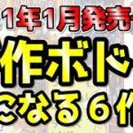 2021年1月発売予定の新作ボードゲーム6作品紹介!!【ボードゲーム】
