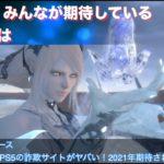 2021年期待されているゲームとは!?PS5詐欺サイトが登場!ARK新作発売!