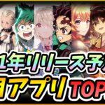 【新作スマホゲーム】2021年リリース予定の注目アプリゲームTOP10!
