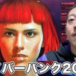 【新ゲーム配信】サイバーパンク2077やってみる!!