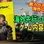 【サイバーパンク2077】海外の先行レビューとゲーム内容の紹介 【CYBER PUNK2077】