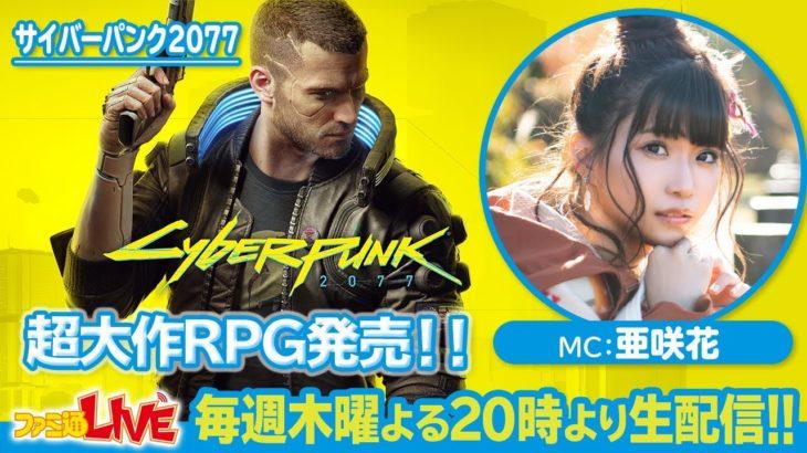『サイバーパンク2077』世界が大注目のオープンワールドゲーム!【ファミ通LIVE MC:亜咲花 #073】