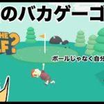 #210 ドイヒーくんのゲーム実況「究極のバカゲーゴルフ・ワット ザ ゴルフ」
