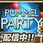 毎週水・土 23:00-はMantisパーティーゲーム 【Pummel Party】