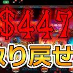 #23[ボロ負け中]マイナス$4470…$500開始【ボンズカジノ】