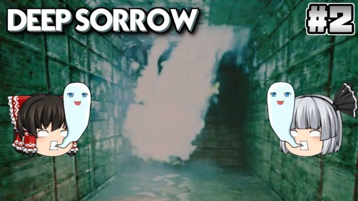 #2(完)【Deep Sorrow】魂【ホラーゲーム】【ゆっくり実況】