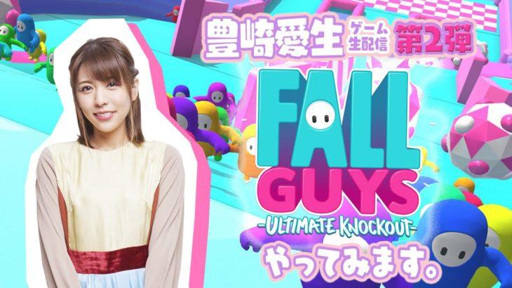 【豊崎愛生の第2弾ゲーム実況】FALL GUYSをプレイします!