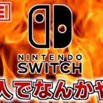 【2人実況】ク○動画なのでは・・・Switchのゲームなんかやる