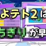 ぷよテト2とぷよぷよeスポーツの違いを検証するももけん。【ぷよぷよテトリス2】