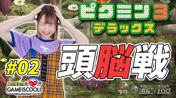 【ゲーム実況】声優・夏川椎菜、頭がパンクする【ピクミン3 デラックス#02】