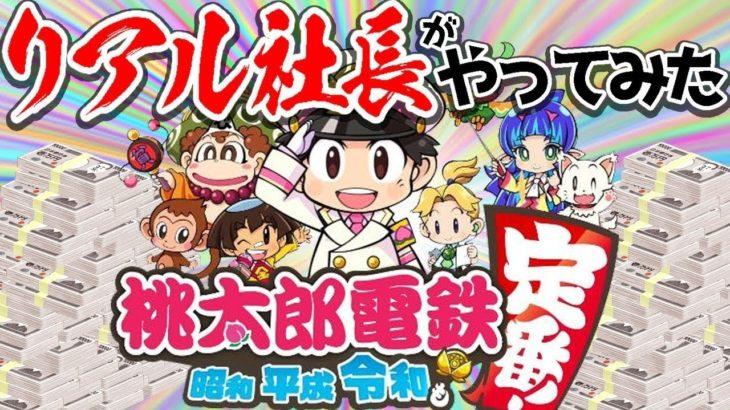 【ゲーム実況】リアル社長がやってみた!桃太郎電鉄3年決戦!