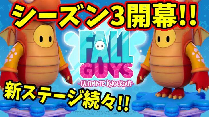 【フォールガイズ】シーズン3がスタート!新ゲームが楽しすぎて最高すぎた!www