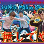 準レギュラー田中ショータイム!「スーパーマリオブラザーズ3」【マンゲキゲーム実況!!】