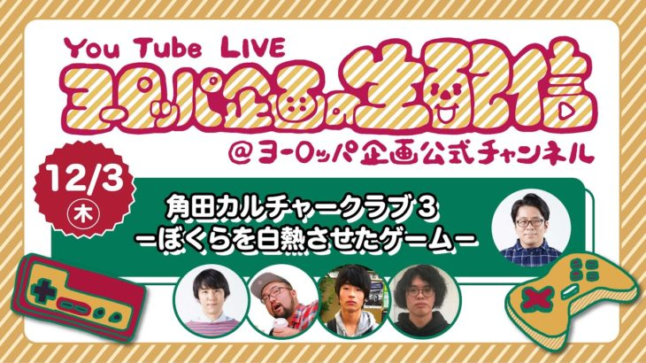 角田カルチャークラブ3 -ぼくらを白熱させたゲーム-【YouTube Live 「ヨーロッパ企画の生配信」 @ヨーロッパ企画公式チャンネル】
