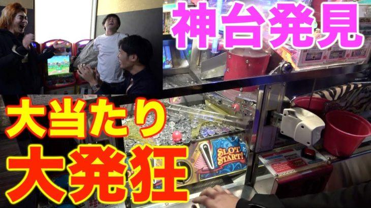 【30枚スタート】メダルゲームで枚数少ない奴は脱落サバイバル!!!