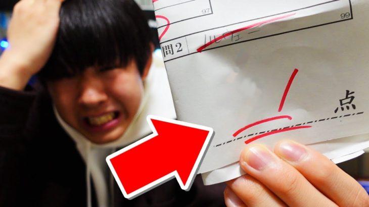 【期末テスト公開】年収3000万の高校生ゲーム実況者が「テスト」の結果を大公開!!まさかの結果だった…!?【高校生YouTuber】