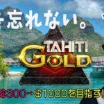 【オンラインカジノ】$300→$1000を目指す!第4回!夏を忘れるな!ELK人気スロット、タヒチゴールド!!「PLAY🎲AMO」