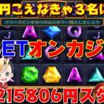 【オンラインカジノ】今日は30万円行けなきゃ3名に配布だ!【1XBETノニコム】