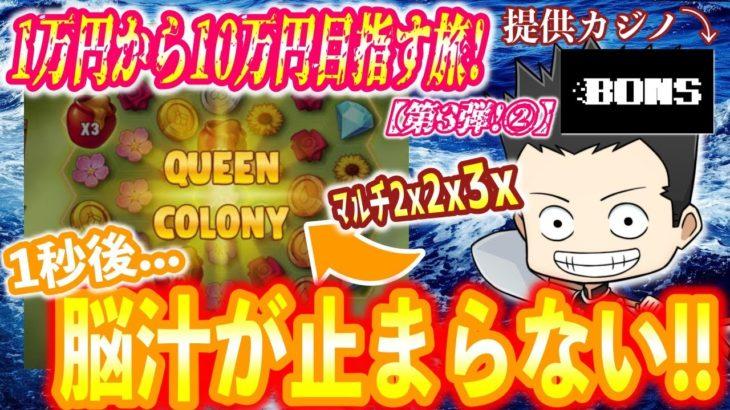 【第3弾!!】1万円からオンラインカジノで10万円を目指す旅!【Part2】