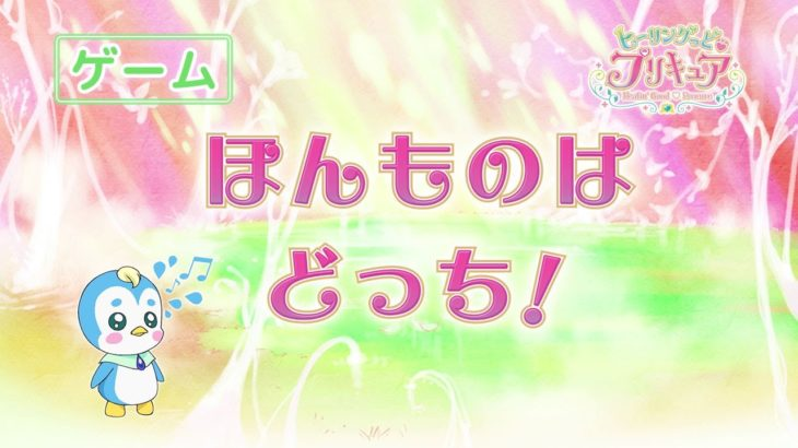 ヒーリングっど♥プリキュアゲーム#36